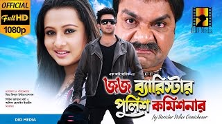 Judge Barrister Police Commissioner |Full Bangla Movie edt 2017 | Shakib Khan, Purnima | DID Media