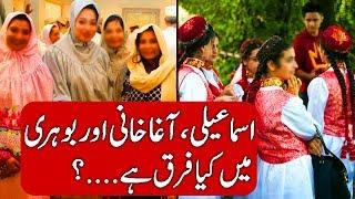 History of Ismaili, Aga khan and Bohri. Hindi & Urdu.