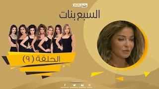 Episode 09 - Sabaa Banat Series | الحلقة التاسعة  - السبع بنات