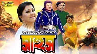Sahos | Full HD Bangla Movie | Jashim, Nutan, Zafor Iqbal, Diti, Anowara, Nasir Khan | CD Vision