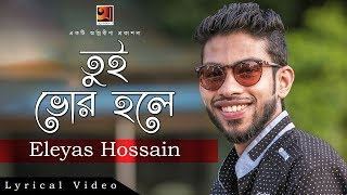 Tui Bhor Hole by Eleyas Hossin | Bangla New Song 2017 | Official lyrical Video