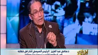 أخر النهار| د. سامى عبد العزيز:  خطاب الرئيس السيسي اليوم هو كشف لكواليس صنع القرار