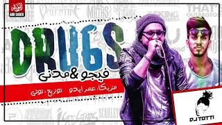 DRUGS - DJ Figo  مخدرات - فيجو و مدني - ١٠٠نسخة