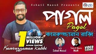 Pagol | Kamruzzaman Rabbi | পাগল  | Bangla New Song 2019 | Rain Music