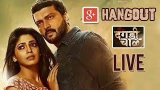 Dagadi Chawl | Google Hangout (Full) | Ankush Chaudhari | Pooja Sawant | Marathi Movie 2015