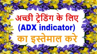 adx indicator in hindi - share market for beginners  - trading chanakya