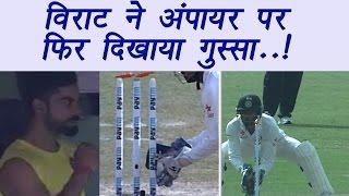 India vs Australia 4th Test: Virat Kohli suggests 3rd umpire on O'keefe run out | वनइंडिया हिंदी