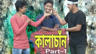 Kalachan   কালাচাঁন   Bangla Funny Video 2018    SaDaKalo LtD