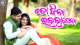 To Bina Bhala Lagena - Superhit Modern Odia Song By Sanju Mohanty On Pabitra Entertainment