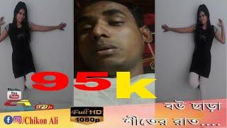 বউ ছাড়া শীতের রাত,ব্যাচেলর দের কেমন কাটে /chikon ali standard comedy and song/bou chara/১০০% মজা