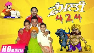 Family 424 (Full Movie) | Gurchet Chitarkar | Latest Punjabi Comedy Movie 2017