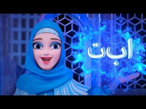 Xxx Mp4 Arabic Alphabet With Princess Fatimah Learn Arabic Letters الأبجدية العربية عربية 3gp Sex