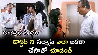 Andamaina Jeevitham Movie Scenes - Dulquer Salman Fool Doctor And Diverts