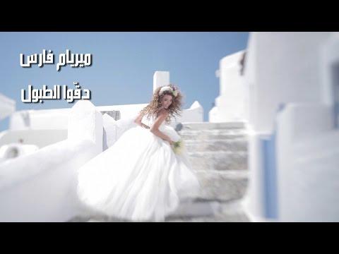 Xxx Mp4 دقوا الطبول ميريام فارس Degou El Toboul Myriam Fares 3gp Sex