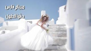 دقوا الطبول  ميريام فارس /Degou El Toboul Myriam Fares