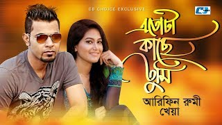 Etota Kache Tumi | Arfin Rumey | Kheya | Porojonom | Bangla Hits Music Video