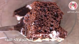 كيك هش  ورائع بنكهة الشوكولاتة  مع بوددينغ الشوكولا كيكة الكاكاو مع رباح محمد ( الحلقة 358 )