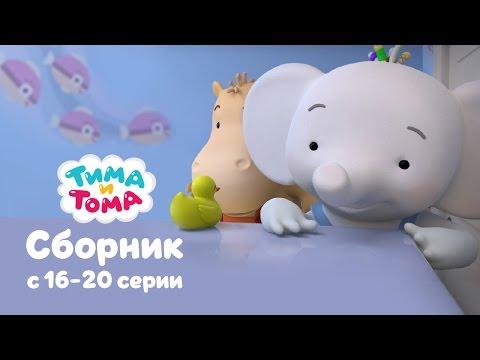 Мультфильмы 18 смотреть онлайн бесплатно