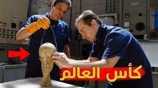 هل حقا كأس العالم من الذهب ؟ | 5 حقائق غريبة عن كأس العالم🔥🏆