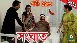Bangla Natok | Shonghat | EP - 193 | Ahmed Sharif, Shahed, Humayra Himu, Moutushi, Bonna Mirza