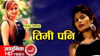Timi Pani - Anju Panta Ft.Sagar & Saru | New Nepali Song 2074/2017