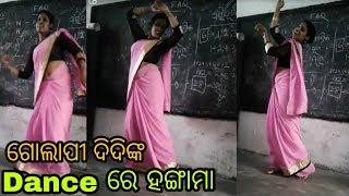 ଗୋଲାପୀ ଦିଦିଙ୍କ Golapi Golapi Dance Video || OTET problems Odisha primary teachers strike odia news