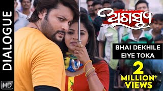 Bhai Dekhile Eiye Toka | Dialogue | Agastya | Odia Movie | HD | Anubhav | Jhilik