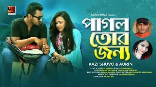 Pagol Tomar Jonno | Kazi Shuvo & Aurin | Eid Bangla Song 2019 | Official Music Video  ☢ EXCLUSIVE ☢