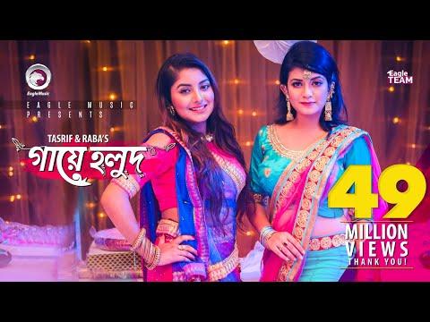 Xxx Mp4 Gaye Holud গায়ে হলুদ Tasrif Khan Raba Khan Biyer Gaan Bangla New Song 2018 Official Video 3gp Sex