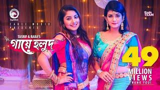 Gaye Holud | গায়ে হলুদ | Tasrif Khan | Raba Khan | Biyer Gaan | Bangla New Song 2018 |Official Video