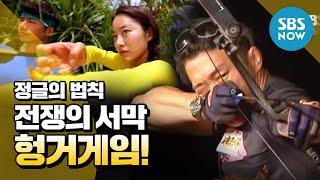 SBS [정법/Law Of The Jungle] - 헝거게임 전쟁의 서막, 멤버들의 첫 대면