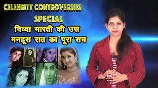जानिए दिव्या भारती की जिंदगी की पूरी सच्चाई.. | Divya Bharti Untold Story