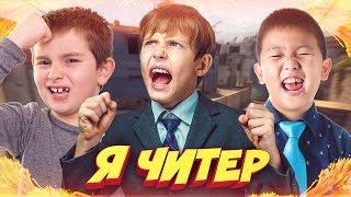 3 ШКОЛЬНИКА ПОССОРИЛИСЬ ИЗ-ЗА СКИНОВ В CS:GO! - Я ЧИТЕР!? (ТРОЛЛИНГ В CS:GO)