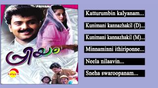 Priyam Jukebox All Songs