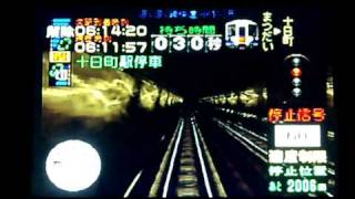 電車でGO!2 薬師峠信号場の列車交換.3gp