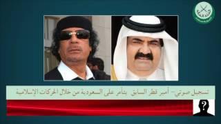 تسجيل صوتي- أمير قطر السابق يتأمر على السعودية من خلال الحركات الإسلامية