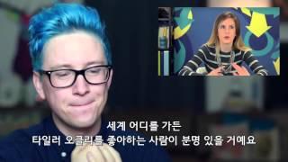 [Tyler Oakley 한글 자막]Tyler Oakley Reacts to Teens React to Tyler Oakley