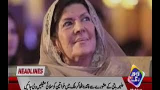 News Headlines | 09:00 AM | 16 Jan 2019 | Lahore Rang