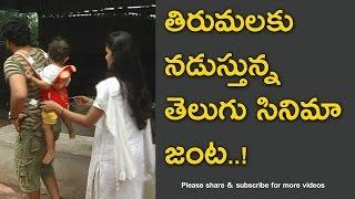 Telugu Cinema couple spotted walking to Tirumala Exclusive video