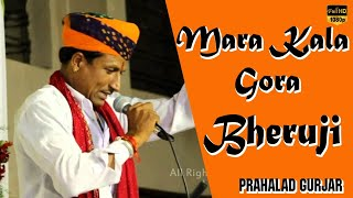 Prahlad Gurjar | Mara Kala Gora Bheruji | Pure Desi Bheru Bhajan | HD Live Hyd