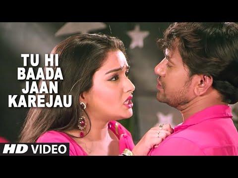Tu Hi Baada Jaan Karejau [ New Bhojpuri Video Song 2015 ] Feat.Nirahua & Aamrapali - Jigarwala