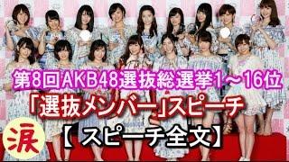 【芸能界感動話】第8回AKB48選抜総選挙1~16位「選抜メンバー」スピーチ【文字全文】 【涙・感動の話】『涙あふれて』【感動する話】