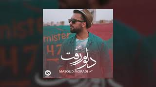 Masoud Moradi - Delom Raft OFFICIAL TRACK  | مسعود مرادی - دلوم رفت