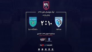 Kabul Futsal League Match 5 Highlights