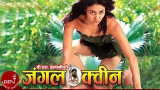 Nepali Movie || JUNGLE QUEEN || जंगल क्वीन | Karan Shrestha
