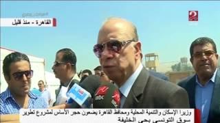 وزيرا الإسكان والتنمية المحلية ومحافظ القاهرة يضعون حجر الأساس لمشروع تطوير سوق التونسي بحي الخليفة