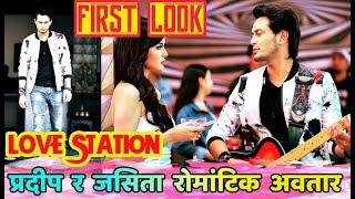 Pradeep Khadka Upcoming Movie 'LOVE STATION' First Look Out | प्रदीप र जसितासगँ रोमांस गर्दै