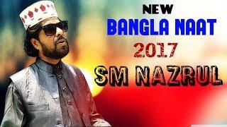 এস এম নজরুল সাহেবের নতুন গজল 2017