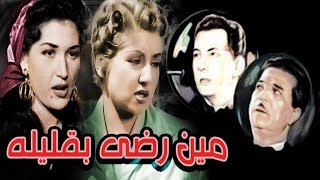 فيلم مين رضى بقليله - Meen Redy Be Qaleeloh Movie