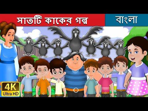 Xxx Mp4 সাতটি কাকের গল্প Seven Crows In Bengali Bangla Cartoon Rupkothar Golpo Bengali Fairy Tales 3gp Sex